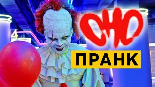 Download ОНО ПРАНК | ПЕННИВАЙЗ в МАКДОНАЛЬДС | КИНО Mp3 and Videos