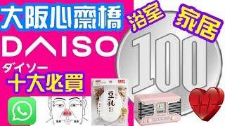 (2020)🔴大阪心齋橋Daiso 百元商店,10大必買浴室化妝家居用品 Top 10 best buy Bath household Daiso Shinsaibashi Osaka