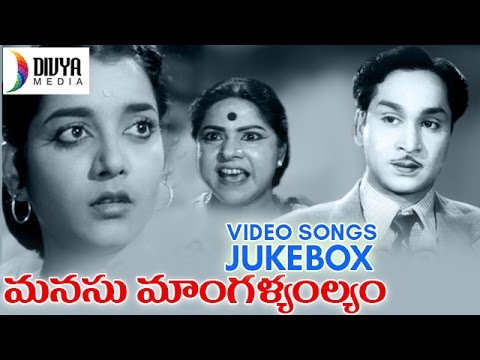 manasu mangalyam old movie songs free