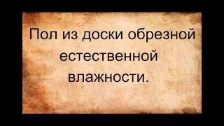 видео Доска обрезная, пола. Цена. Купить в Москве
