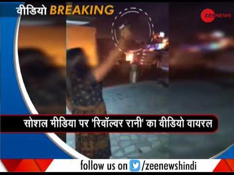 सुबह की ताजा: झांसी की 'रिवॉल्वर रानी' की वीडियो सोशल मीडिया पर वायरल चला जाता है