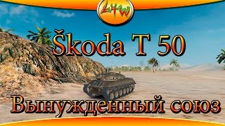 Škoda T 50-Вынужденный союз ~World of Tanks~
