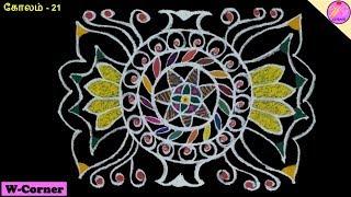 Simple Rangoli | ரங்கோலி கோலம் | Kolam 21 |