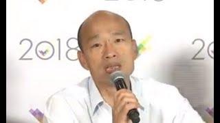 高雄市長辯論,國民黨候選人韓國瑜會後記者會