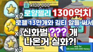 [Roblox]로젤 1300억치+기프티드 알들 썼는데 신화벌 ???개 실환가요?!