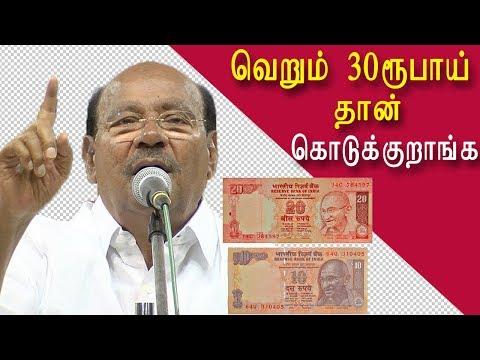 முப்பது ரூபாய் தான் இருக்கு pmk dr ramadoss speech tamil news, tamil live news, news in tamil redpix