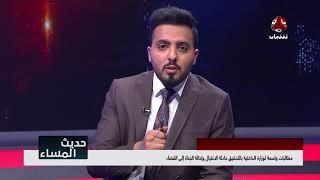 تزايد الاغتيالات بعد سيطرة مليشيا الانتقالي على عدن | مع الفقية والهدياني | حديث المساء