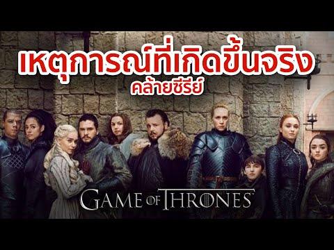 10 เรื่องจริงในประวัติศาสตร์ที่คล้าย Game of Thrones