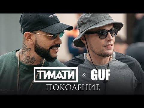 Клип Тимати feat. Guf - Поколение
