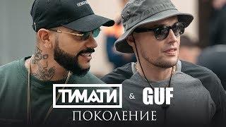 Download Тимати feat. GUF - Поколение (премьера клипа, 2017) Mp3 and Videos