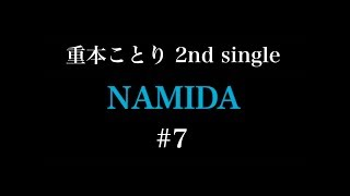 重本ことりのNew Single『NAMIDA』! 12月8日iTunesにて配信!! 少し大...