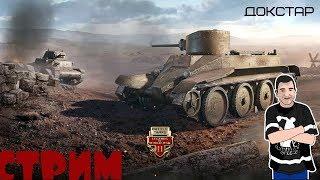 Gambar cover 🔴battle tanks: legends of world war ii 🔴СТРИМ  🔴ИГРАЕМ ПЕРВЫЙ РАЗ В ТАНКИ  #1  +18  