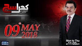 Khara Sach | Mubashir Lucman | SAMAA TV | 09 May 2018