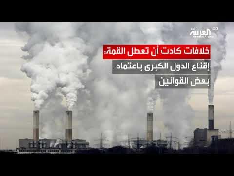 مؤتمر المناخ يضع قواعد تنفيذ اتفاق باريس  - نشر قبل 2 ساعة