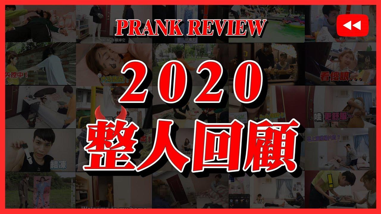 「2020年度整人精彩回顧」各種爆笑瞬間都在裡面!PRANK REVIEW Video【眾量級CROWD|PRANK互整情侶特輯】