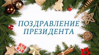 Поздравление Президента МГППУ с Новым годом