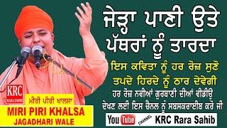 Jeda pani ute pathra nu tarda ਜੇੜ੍ਹਾ ਪਾਣੀ ਉਤੇ ਪੱਥਰਾਂ ਨੂੰ ਤਾਰਦਾ | Miri Piri Khalsa Jagadhari Wale