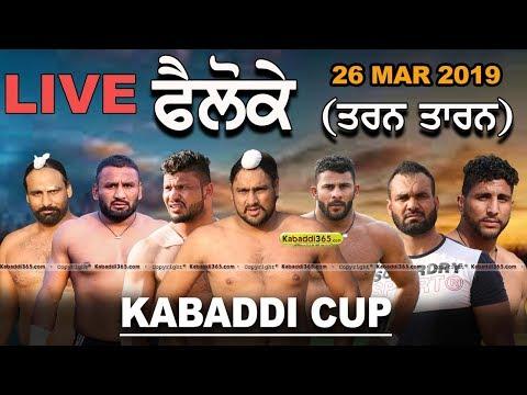 🔴 [Live] Pheloke Kishangarh (Tarn Taran) Kabaddi Tournament 26 Mar 2019