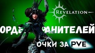 Revelation [Гайды] - Орден Хранителей (PvE очки)