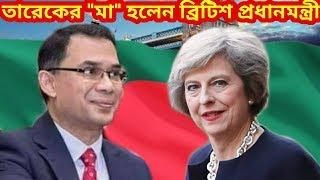 """তারেক রহমানের নতুন """"মা"""" ব্রিটিশ প্রধানমন্ত্রী!! দেখুন তিনি তারেককে আ'লীগ থেকে কিভাবে রক্ষা করছেন"""