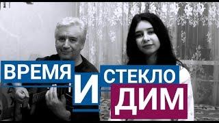 Время и Стекло - Дим(укр)- Дым(рус) (cover  на гитаре Tanya Quant)