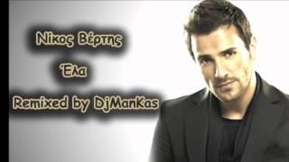Νίκος Βέρτης - Έλα (Remixed by DjManKas) | +++ Download Link+++