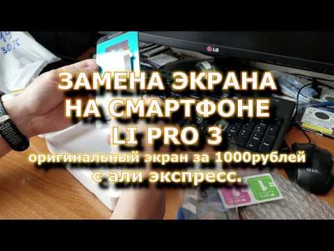 Замена экрана LeEco Le Pro 3 оригинал за 1000 рублей
