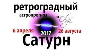 РЕТРОГРАДНЫЙ САТУРН 6 апреля - 26 августа 2017, ПРОГНОЗ ОВЕН - РЫБЫ от Olga