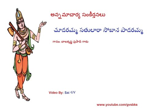 Cudaramma satulara - Annamacharya sankeertana By G Bala Krishna prasad garu (అన్నమాచార్య సంకీర్తనలు)