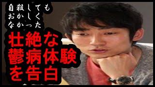 【超衝撃】NON STYLEの石田明がうつ病に悩んでいた壮絶な過去を告白!】...