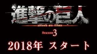 Shingeki no Kyojin 3 Season Trailer   Атака Титанов 3 сезон русский трейлер