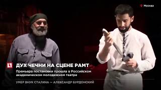 """В Москве артисты чеченского театра представили спектакль """"Выше гор"""""""