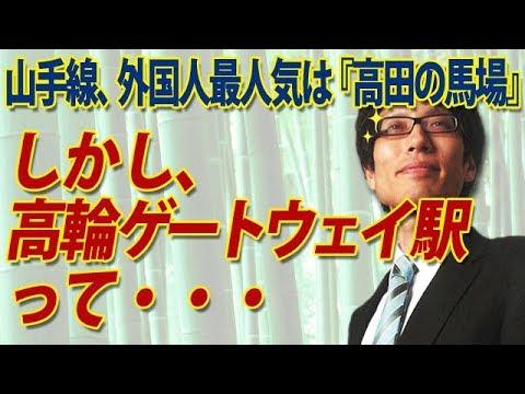 山手線新駅駅名が高輪ゲートウェイって・・・|竹田恒泰チャンネル2