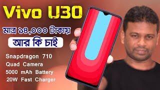 Vivo U30 Bangla Review   Vivo U30 Price in Bangladesh   AFR Technology
