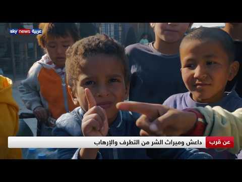 قصص الموت والانتحار وطريق اللاعودة بين أطفال داعش.. ميراث من التطرف والإرهاب  - نشر قبل 2 ساعة