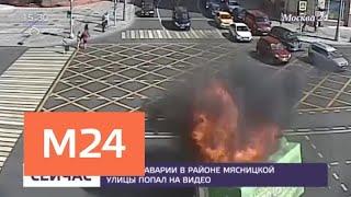 Смотреть видео Движение в районе улицы Мясницкая полностью восстановлено после ДТП с грузовиком - Москва 24 онлайн