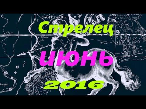Гороскоп на июнь 2016 Стрелец