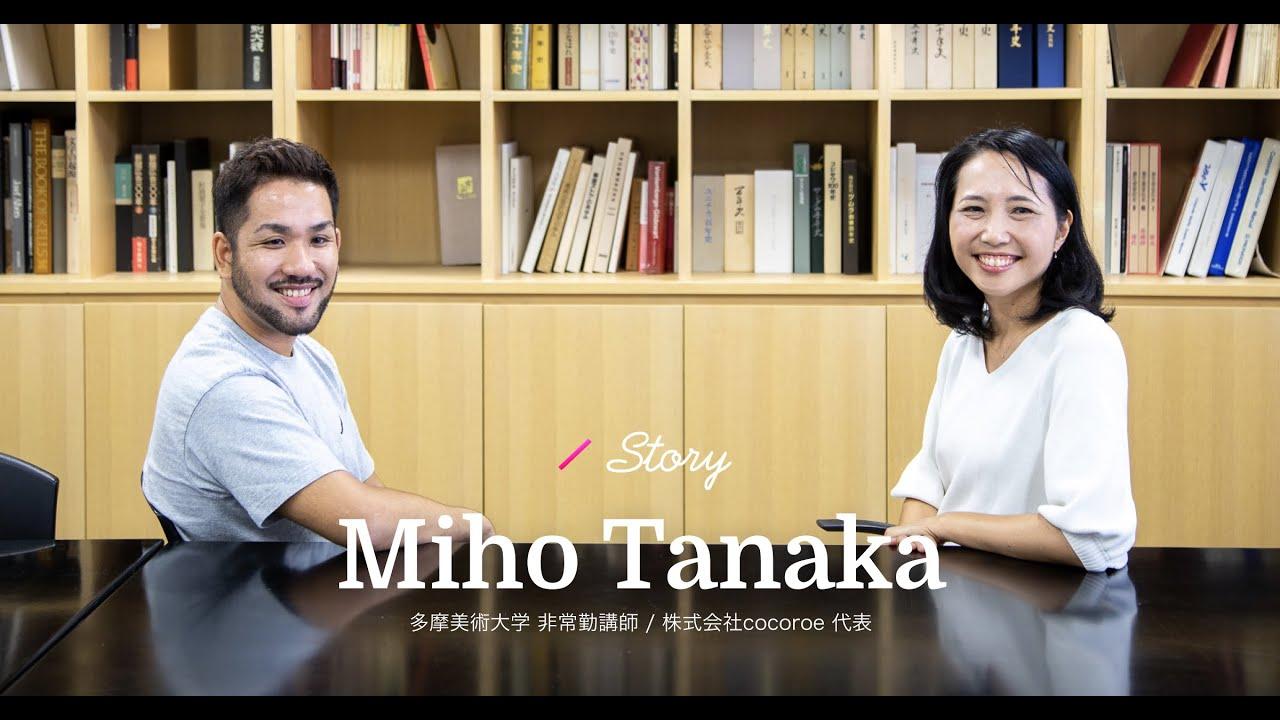 【STUDIO Story】多摩美術大学 田中先生