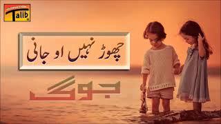 talib hussain dard ► chor nahi o jani allah da na hayi