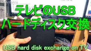 テレビUSBハードディスク交換 データ移行(テレビ レグザ55Z7 / HDD  EX-HD4CZ)Television USB Hard Disk Exchange Data Migration