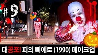 9. 🎃  공포주의! 🎃  할로윈 끝판왕 피의 삐에로(1990) 메이크업 | SSIN
