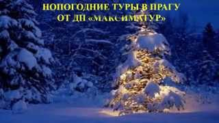 видео Новогодние туры - В Европу из Киева