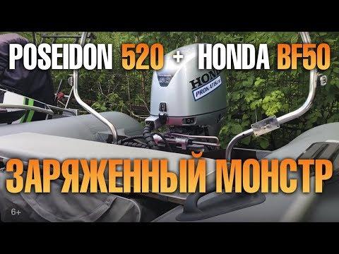Безопасная ПВХ лодка POSEIDON 520 под HONDA BF50 . Правильная установка лодочного мотора