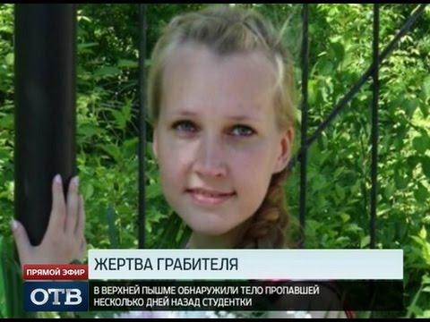 Тело 21-летней студентки из Екатеринбурга помог найти ее убийца