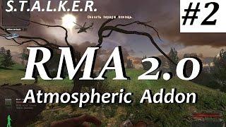 RMA Atmospheric Addon 2.0 #2 Патроны для Выдры и Динамит
