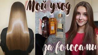 МОЙ УХОД ЗА ВОЛОСАМИ ИДЕАЛЬНЫЕ ВОЛОСЫ ЗА 5 МИНУТ Как быстро отростить длинные волосы