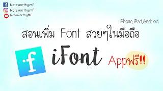 สอนลง font บนมือถือด้วยแอพฟรี! iFont | NoteworthyMF