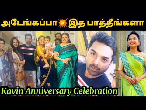 Download Chithi 2 Kavin anniversary celebration | Nandan family with chithi team | Sun TV serial hero Saradha