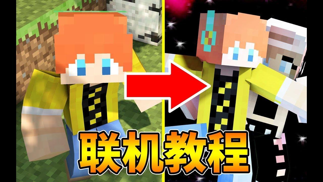 想和朋友一起玩?教你如何聯機我的世界(Minecraft教程) - YouTube