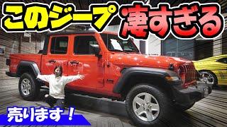 【日本未発売】ジープのトラックが凄い! 新車